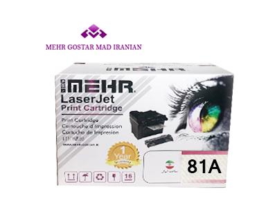 cms cartridge 81A - کارتریج تونر مشکی مهر Black Toner 81A