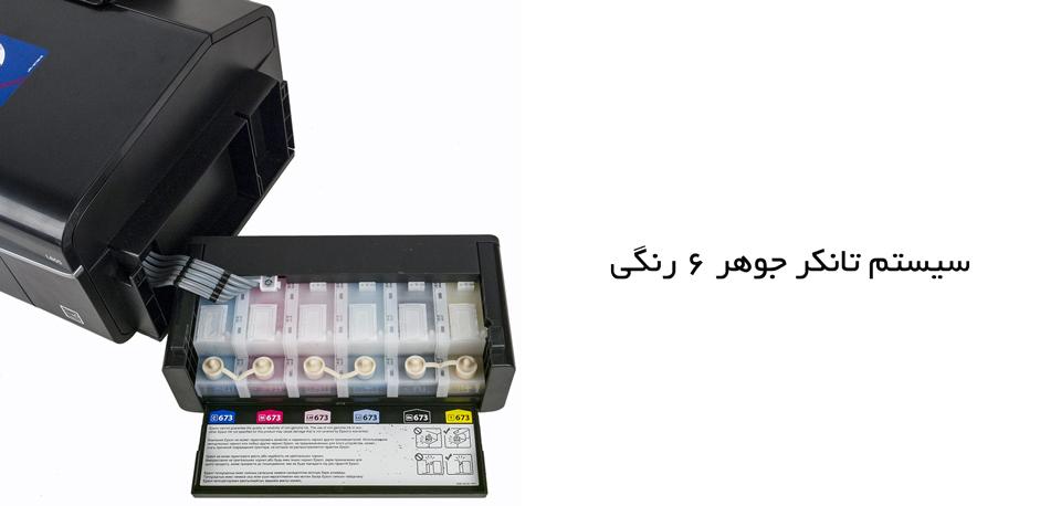 cms joharafshan 04 - پرینتر جوهر افشان اپسون مدل L805 Epson L805 Inkjet Printer